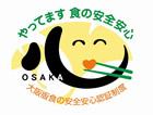 大阪版食の安全安心認証制度ロゴマーク